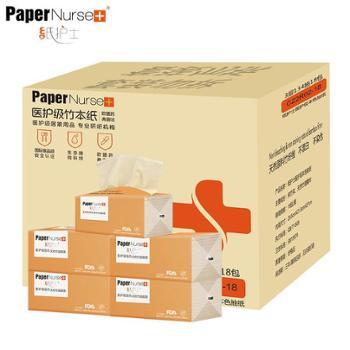 【18包】纸护士医护级抽纸巾18包家用大码竹浆本色纸巾整箱实惠装