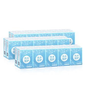 植护小包纸巾便携式手帕纸30包
