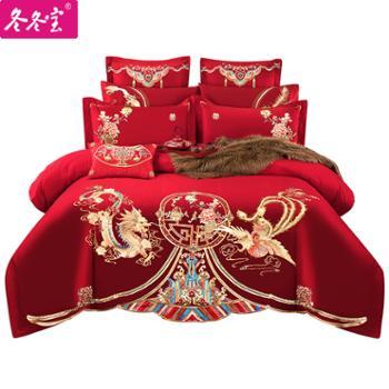 冬冬宝全棉婚庆多件套刺绣结婚床上用品1.5/1.8米床
