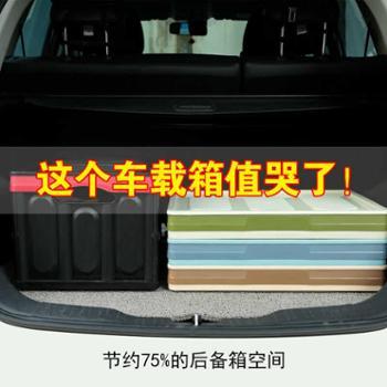 木羽石55L车载收纳箱后备箱折叠式汽车整理箱多功能车内储物箱车尾置物箱子