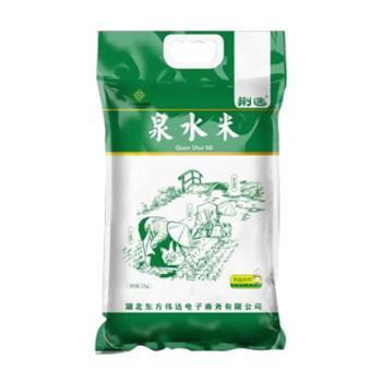 荆选 荆门长粒香米泉水米 2.5kg