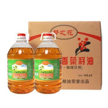 梦之花 压榨原香菜籽油 10L*2桶/件