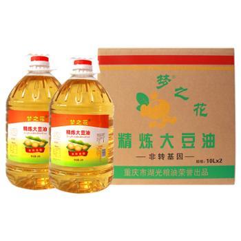 梦之花 非转基因精炼大豆油 10L*2桶/件