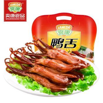 爽康温州酱香大鸭舌零食225g