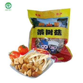 贵州铜仁特产松桃特色原生态茶树菇200克
