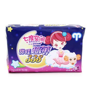 七度空间少女系列338mm柔棉超薄超长透气夜用卫生巾8片QSC68085包
