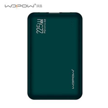 沃品/wopow 快充移动电源22.5 10000mAh PD16