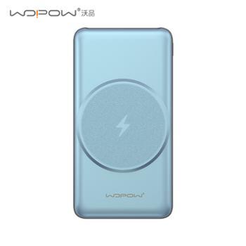 沃品/wopow 磁吸快充移动电源10000mAh PW16