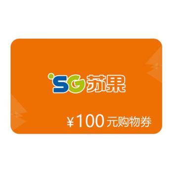 苏果100元代金券(发货至收货人手机号)