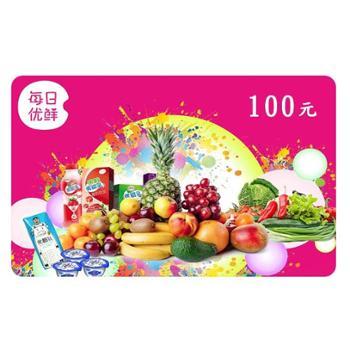 每日优鲜礼品卡100元(发货至收货人手机号)