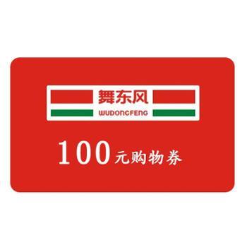舞东风100元超市购物券(发货至收货人手机号)