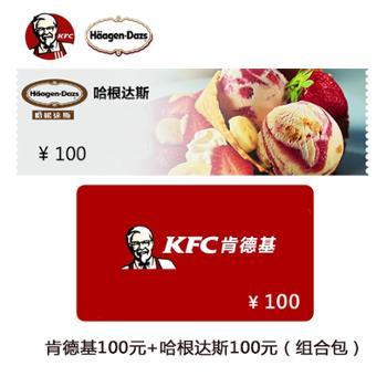 肯德基100元电子卡+哈根达斯100元代金券(发货至收货人手机号)