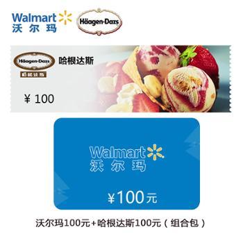 沃尔玛100元超市购物券+哈根达斯100元代金券(发货至收货人手机号)
