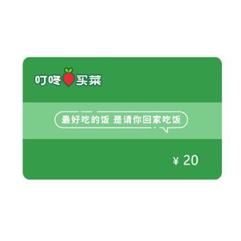 叮咚买菜20元礼品卡