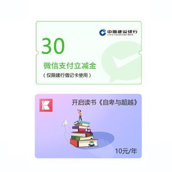 微信立减金30元+开启读书《自卑与超越》10元/年