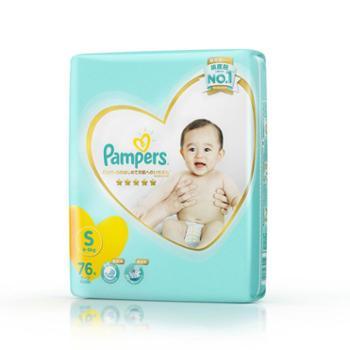 帮宝适(Pampers)日本一级帮纸尿裤大包装S76片【4-8kg】