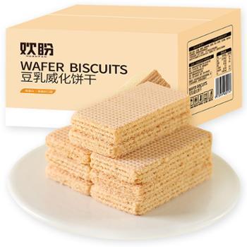 欢盼豆乳威化饼干办公室零食400g