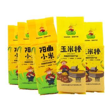阳曲小米 真空包装 月子米500g*3袋+ 农家自产 五谷杂粮 玉米糁450g*2
