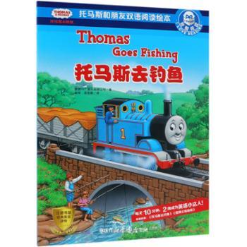 我爱阅读·托马斯和朋友双语阅读绘本托马斯去钓鱼