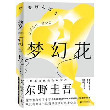东野圭吾:梦幻花
