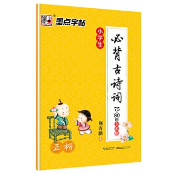 墨点字帖小学生必背古诗词75+80首彩色版楷书