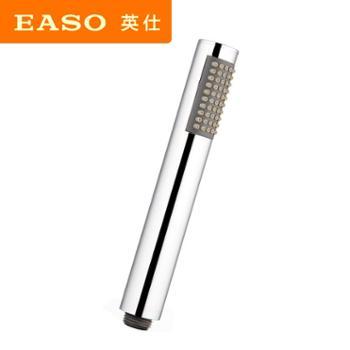 EASO英仕全铜柱形手持单花洒淋浴头花洒手喷单头淋浴喷头