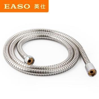 英仕EASO304不锈钢1.5米花洒软管通用标准接口花洒软管