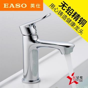 英仕英仕卫浴EASO精铜加厚加高冷热面盆龙头红星奖产品
