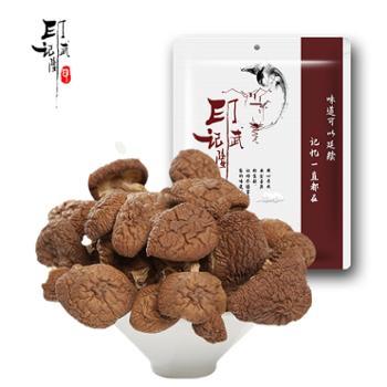 印记武隆 茶树菇干货 150g