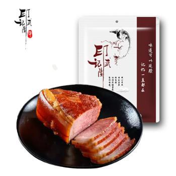 印记武隆烟熏川味腊肉后腿腊肉500g