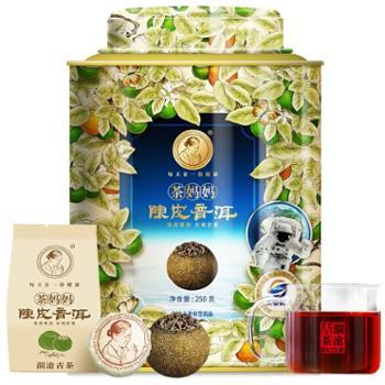 茶妈妈小青柑普洱熟茶250g罐装