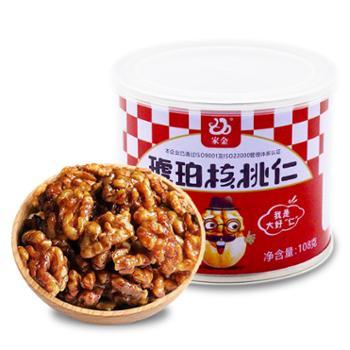 家金陕西特产坚果零食琥珀桃仁108g/罐
