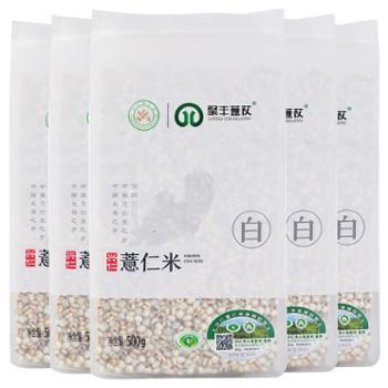 聚丰薏苡贵州兴仁新鲜小薏米五谷杂粮500g*5