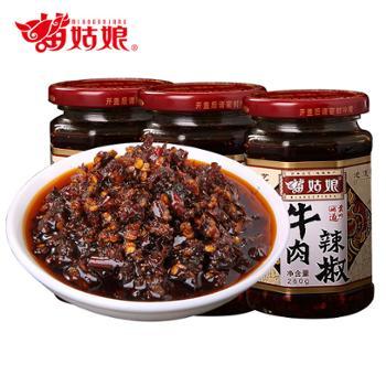 苗姑娘 贵州特产香辣牛肉辣椒酱 260g*3瓶
