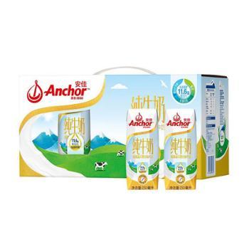 安佳 新西兰进口 全脂纯牛奶礼盒 250ml*10盒
