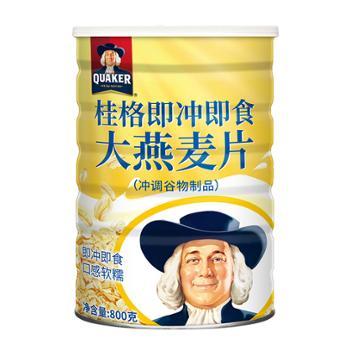 桂格 中国台湾 即冲即食营养燕麦片 800g*2罐