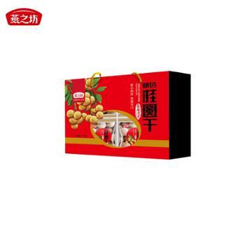 燕之坊精选桂圆干礼盒538g