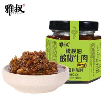 雅叔 橄榄油酸椒牛肉酱 230g 重庆特产美食