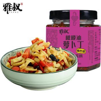 雅叔 橄榄油萝卜丁 230g 重庆特产美食