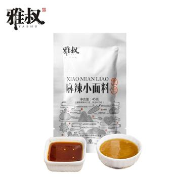 雅叔 重庆小面麻辣调料 45g 重庆特产调料