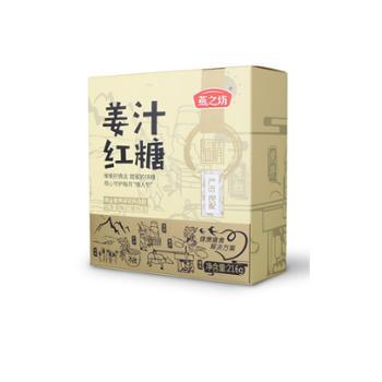 燕之坊 姜汁红糖 216g