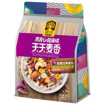 臻味 紫薯坚果麦片袋装 336g (28g*12小袋)