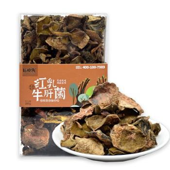 长岭尖 红乳牛肝菌 260g