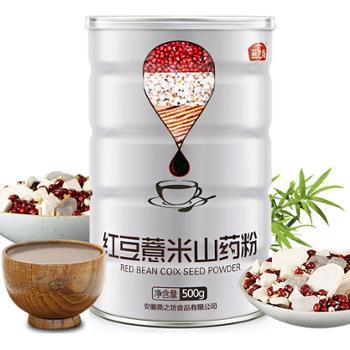 燕之坊 红豆薏米山药粉 500g