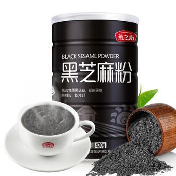 燕之坊 黑芝麻粉 420g