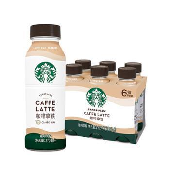星巴克 星选咖啡拿铁咖啡饮料6瓶装 (270ml*6瓶)