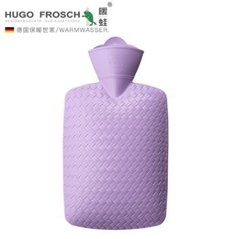 HUGOFROSCH德国编制条纹注水热水袋防爆防漏进口暖水袋1.8L