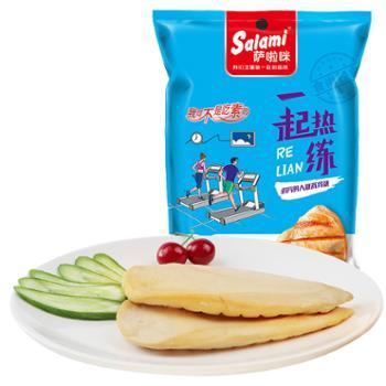 萨啦咪/Salami90g鸡胸肉6包(有原味、黑椒口味可供选择)