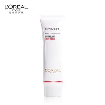 欧莱雅/L'OREAL复颜氨基酸洗面奶125ml(深层清洁毛孔,补水)