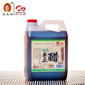 王友林手工醋2.5L/桶安康特产